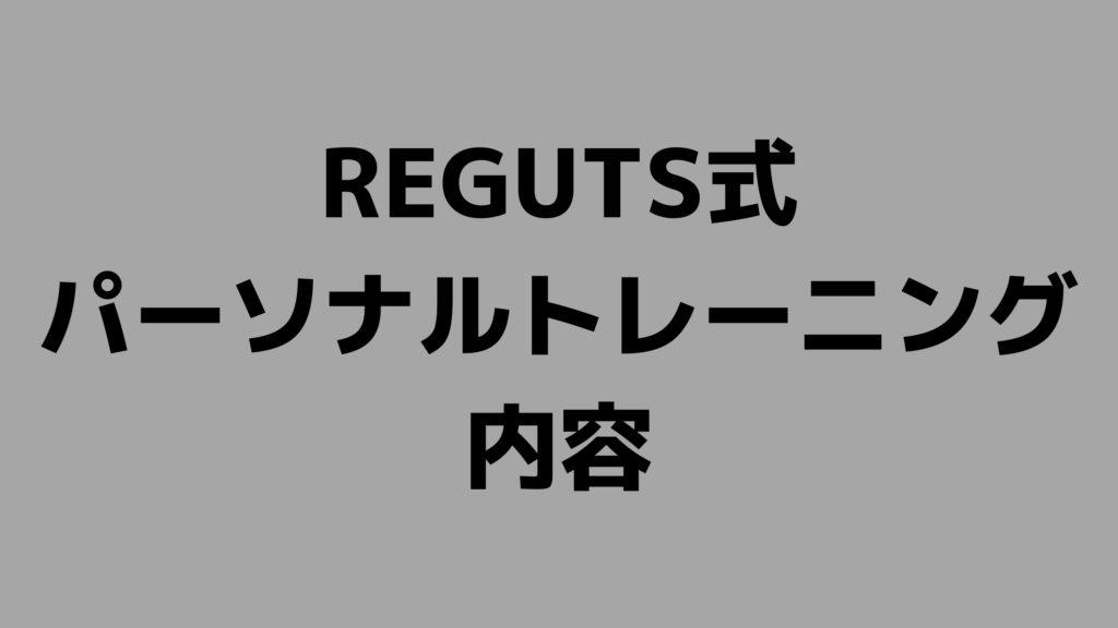 REGUTS式パーソナルトレーニング