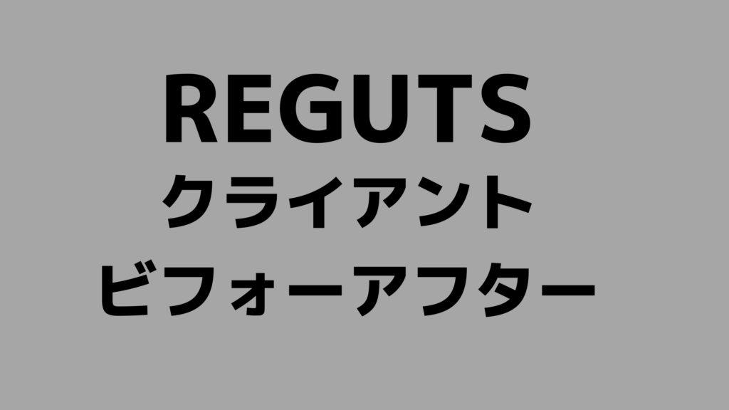 REGUTSクライアントビフォーアフター