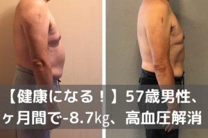 【健康になる!】57歳男性、2ヶ月間で-8.7㎏、高血圧解消!