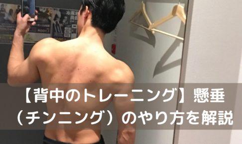 【背中のトレーニング】懸垂(チンニング)のやり方を解説