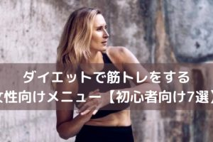 ダイエットで筋トレをする女性向けメニュー【初心者向け7選】